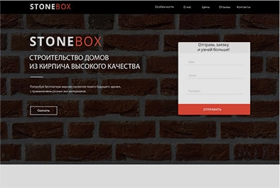 "Сайт ""Stonebox"""
